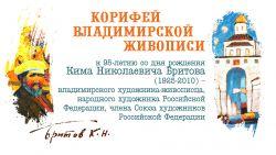 Обложка виртуальной выставки про художника Бритова