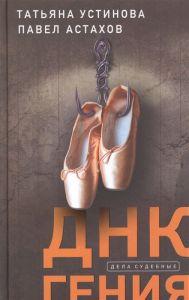 Новая книга Т.Устиновой и П.Астахова