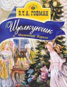 """Обложка книги Э. Гофмана """"Щелкунчик и мышиный король"""""""