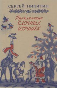 """Обложка книги С. Никитина """"Приключение ёлочных игрушек"""""""