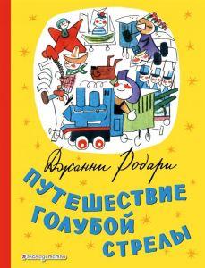 """Обложка книги Д. Родари """"Путешествие голубой стрелы"""""""