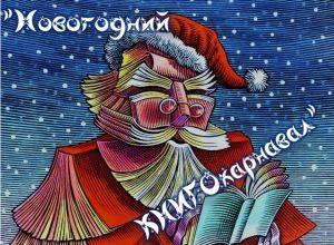 """Заголовок к викторине """"Новогодний КНИГОкарнавал"""""""