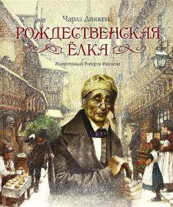 """Обложка книги Ч. Диккенса """"Рождественская ёлка"""""""
