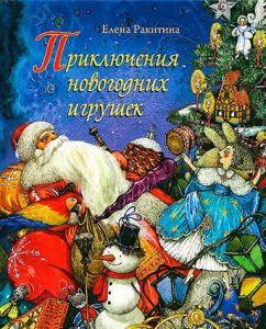 """Обложка книги """"Приключения новогодних игрушек"""""""