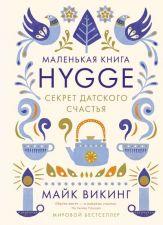 Обложка книги - Викинг М. «Hygge. Секрет датского счастья»