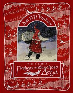 "Обложка книги Д. Толкина ""Письма Рождественского Деда"""
