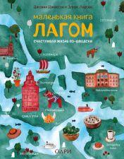 """Обложка книги - Джексон Д., Ларсен Э. """"Маленькая книга лагом: счастливая жизнь по-шведски"""""""