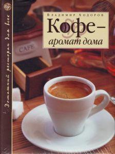 кофе-аромат дома