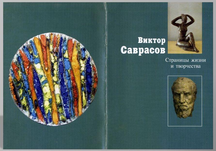 Книга о Скульпторе саврасове