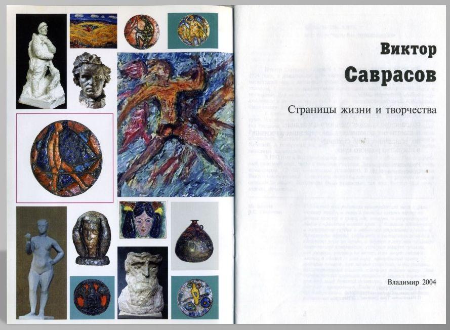 Книга о Скульпторе