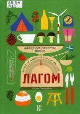 Обложка книги - Эвердаль Г. «Лагом: шведские секреты жизни»