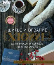 """Обложка книги - Веделанд К. """"Шитье и вязание Хюгге: магия рукоделия для дома, где живет счастье"""""""