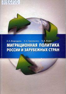 Бородин С.С. Миграционная политика России и зарубежных стран