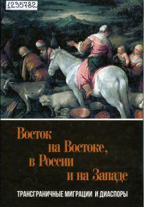 Восток на Востоке, России и на Западе: трансграничные миграции и диаспоры