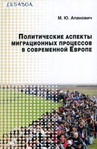 Апанович М. Ю. Политические аспекты миграционных процесов в современной Европе