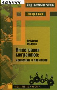 Малахов В. Интеграция мигрантов
