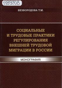 Социальные и трудовые практики регулирования внешней трудовой миграции в России