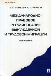 Бекяшев Д. К. Международно-правовое регулирование вынужденной миграции