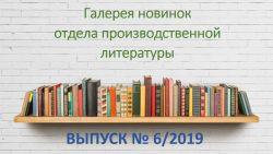 галерея новинок отдела производственной литературы 6/2019
