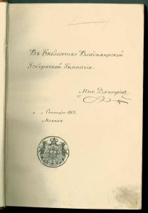 Автограф М.А. Дмитриева