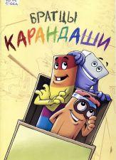 Обложка книги Братцы Карандаши