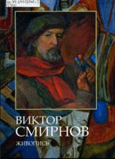 Обложка кгниги Виктора Смирнова Живопись