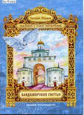 Обложка книги Владимирская гостья