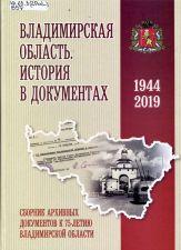 Обложка книги Владимирская областть. Истоия в документах