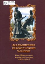 Обложка книги Владимирские краеведческие хроники