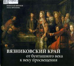 Обложка книги Вязниковский край