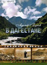 Обложка книги В Дагестане