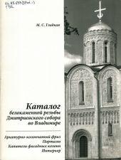 Обложка книги Каталог белокаменной резьбы Дмитриевского собора. Вып. 7