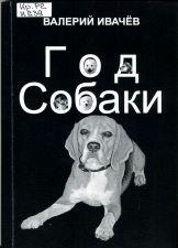 Обложка книги Год собаки