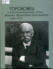 Обложка книги Гороховец и благотворительность купца Михаила Федоровича Сапожникова