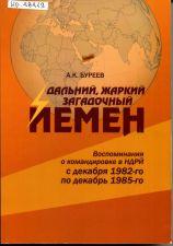 Обложка книги Дальний, жаркий, загадочный Йемен