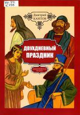 Обложка книги Двухдневный праздник