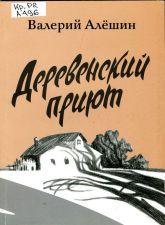 Обложка книги Деревенский приют