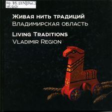 Обложка книги Живая нить традиций