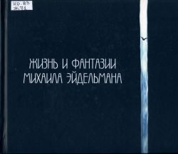 Обложка книги Жизнь и фантазии Михаила Эйдельмана