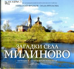 Обложка книги Загадки села Милиново