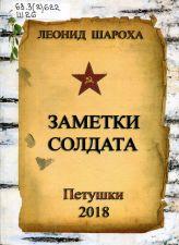 Обложка книги Заметки солдата