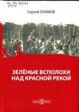 Обложка книги Зеленые всполохи над красной рекой