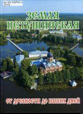 Книга Земля Петушинская