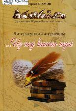 Обложка книги ...Из под вашего пера