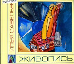 Обложка книги Ильи СавельеваЖивопись