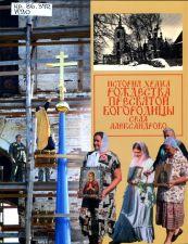Обложка книги История храма Рождества Пресвятой Богородицы