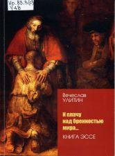 Обложка книги И плачу над бренностью