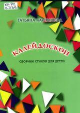 Обложка книги Калейдоскоп