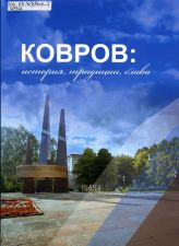 Обложка книги Ковров: история, традиции, слава