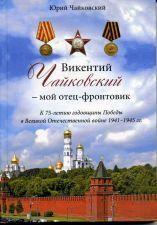 Обложка книги Викентий Чайковский